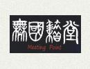 無国籍堂 meeting point