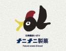 ナニナニ製菓