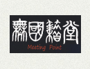 無国籍堂 meeting point