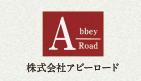 株式会社アビーロード