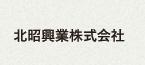 北昭興業株式会社