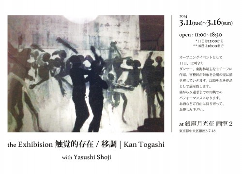 Ginza.flyer.3.w