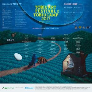tobiu2017flyer_omote