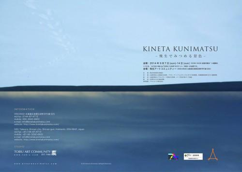 kineta_omote